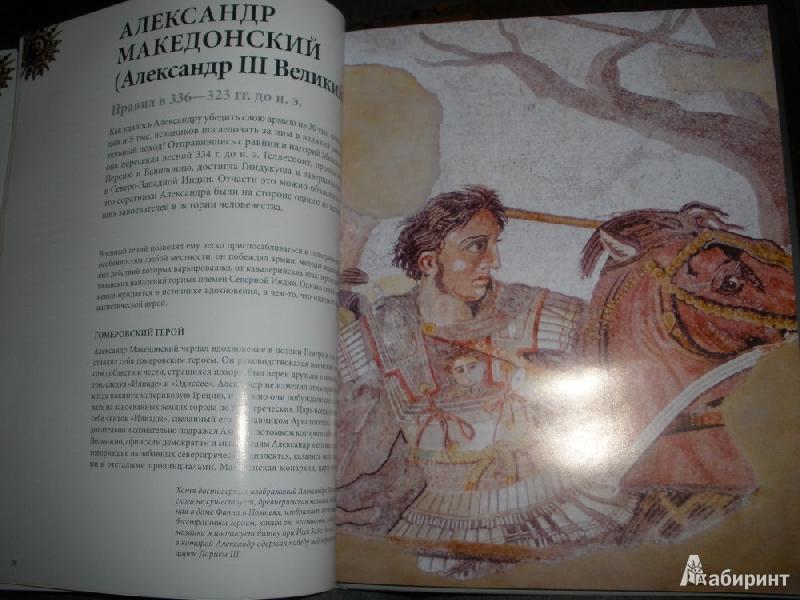 Иллюстрация 12 из 17 для Великие монархи мира - Уильямс Хайвелл | Лабиринт - книги. Источник: Прохорова  Анна Александровна