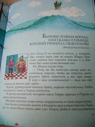 Иллюстрация 20 из 25 для Сказки на ночь   Лабиринт - книги. Источник: Никольская  Ольга