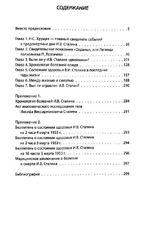 Иллюстрация 12 из 12 для Смерть Сталина. При чем здесь Брежнев? - Александр Костин   Лабиринт - книги. Источник: Юта