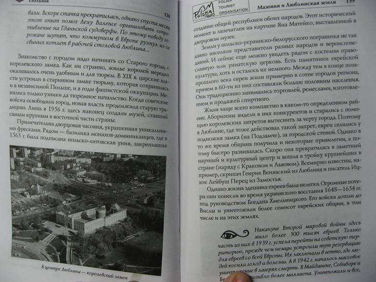 Иллюстрация 32 из 32 для Польша. Тысячелетнее соседство - Евгений Крушельницкий | Лабиринт - книги. Источник: Krofa