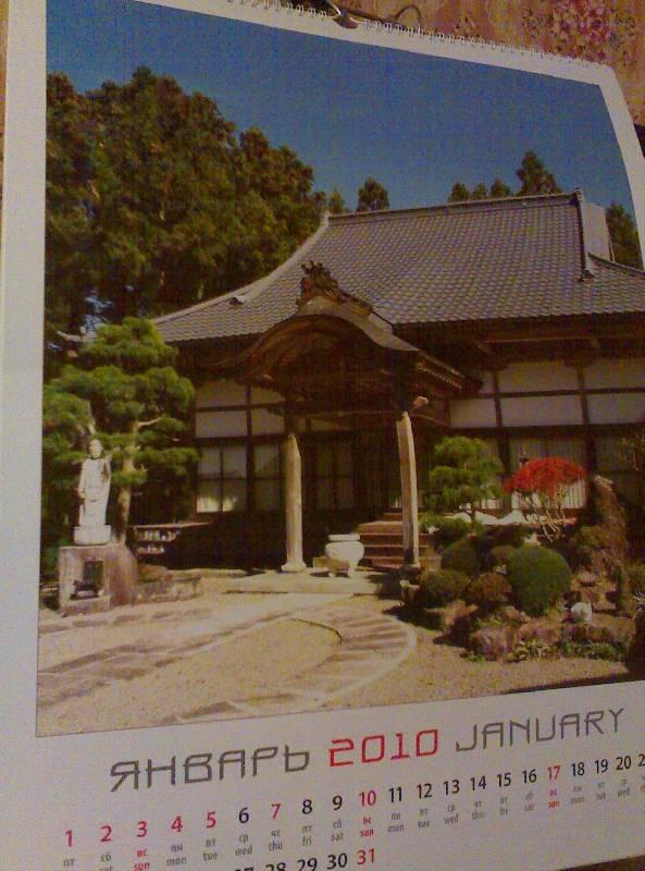 Иллюстрация 1 из 6 для Календарь 2010 Японский сад (13905)   Лабиринт - сувениры. Источник: Ягулька