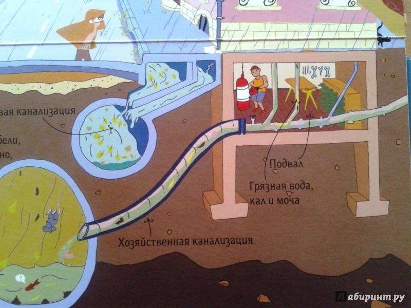 Иллюстрация 81 из 92 для Город над землей и под землей - Боманн, Уар | Лабиринт - книги. Источник: Тимонова  Ирина