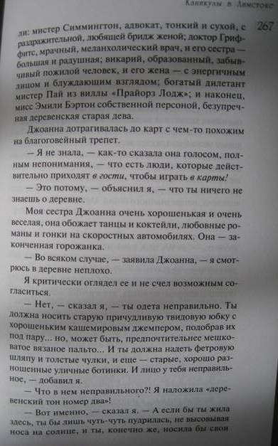 Иллюстрация 15 из 15 для Убийство в доме викария - Агата Кристи | Лабиринт - книги. Источник: Troulala