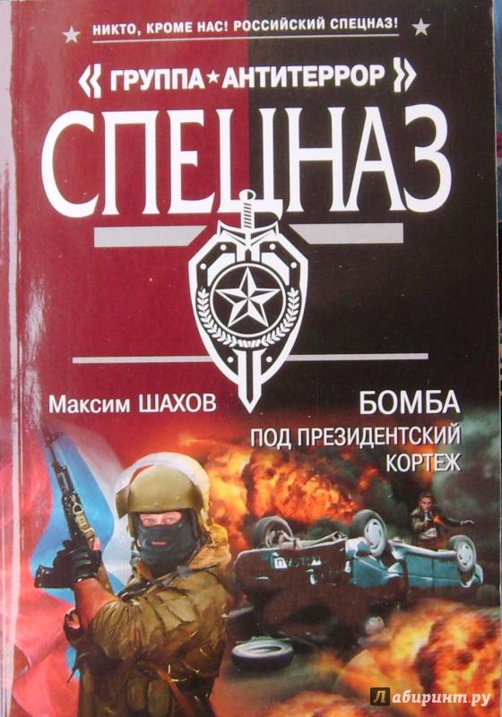 Иллюстрация 1 из 5 для Бомба под президентский кортеж - Максим Шахов   Лабиринт - книги. Источник: Соловьев  Владимир