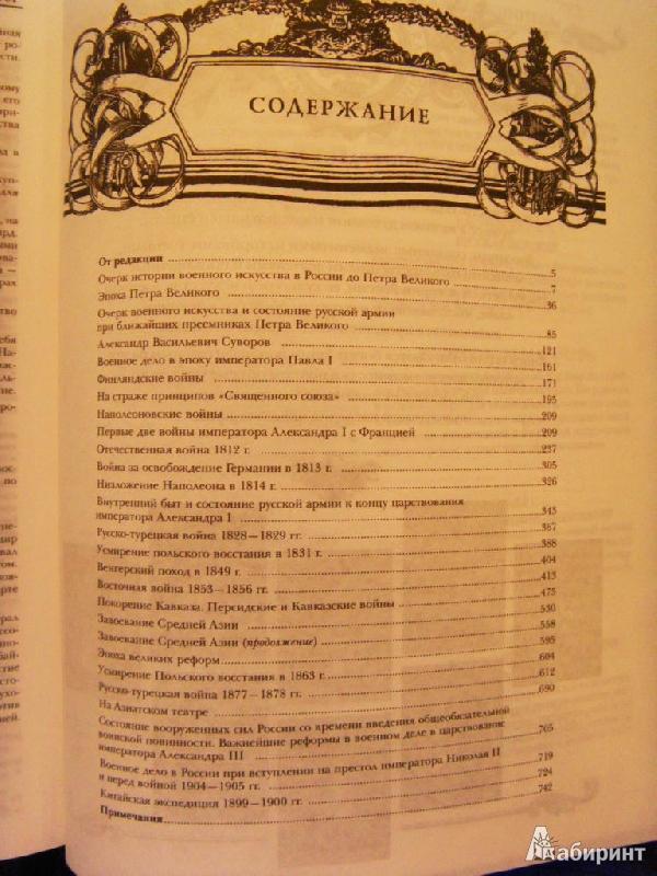Иллюстрация 11 из 52 для История русской армии   Лабиринт - книги. Источник: ChaveZ