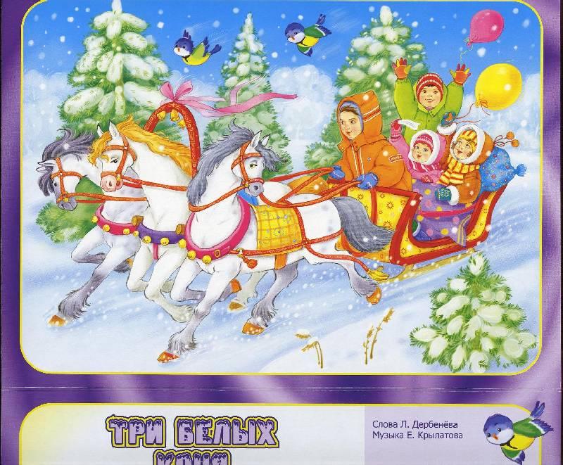 Иллюстрация 28 из 48 для Пианино. Зимние песенки синяя | Лабиринт - книги. Источник: Igra