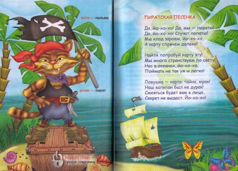 Стихи про пиратов прикольные