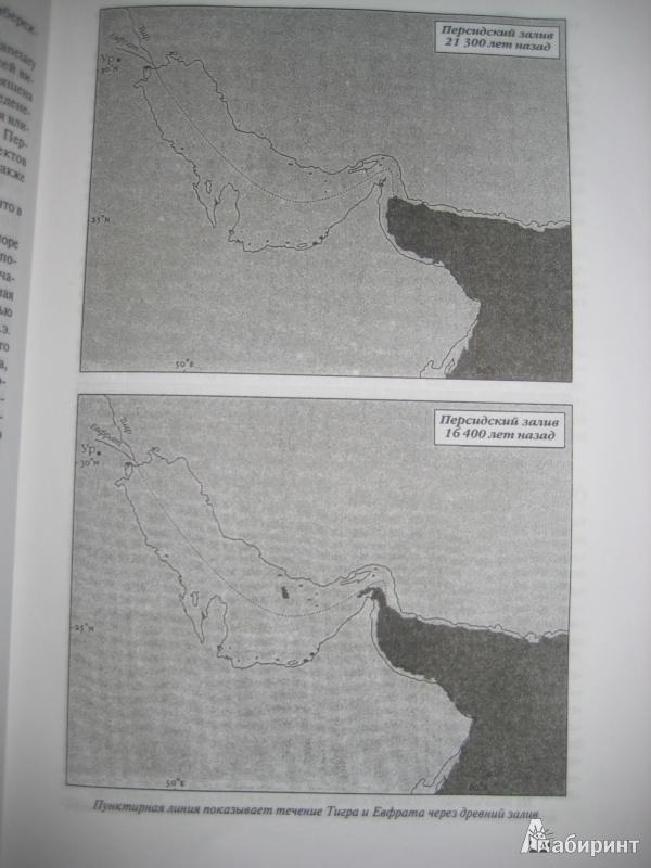 Иллюстрация 4 из 12 для Загадки затонувших цивилизаций - Грэм Хэнкок | Лабиринт - книги. Источник: So_va