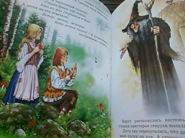 Иллюстрация 20 из 22 для Сказки на ночь | Лабиринт - книги. Источник: lettrice