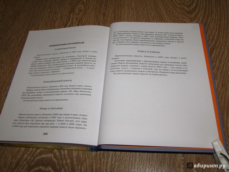 Иллюстрация 29 из 52 для Алиса и Алисия - Кир Булычев   Лабиринт - книги. Источник: leo tolstoy