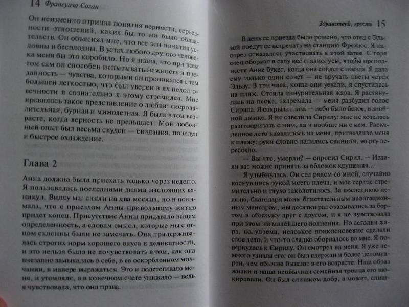 Иллюстрация 11 из 11 для Здравствуй, грусть - Франсуаза Саган | Лабиринт - книги. Источник: Krofa