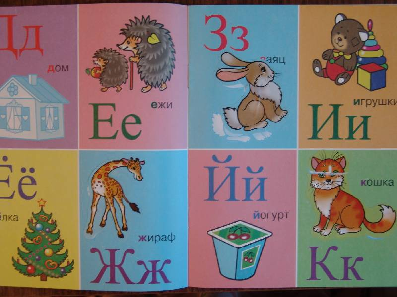 Иллюстрация 1 из 13 для Учим буквы: с наклейками | Лабиринт - книги. Источник: Лаванда
