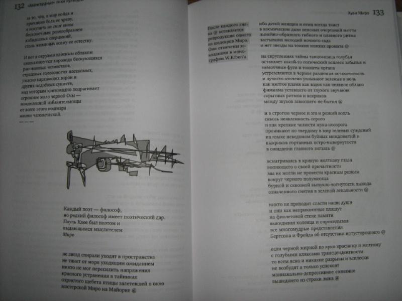 Иллюстрация 3 из 16 для Художественный апокалипсис культуры. Книга 1 - Виктор Бычков | Лабиринт - книги. Источник: Mashutka