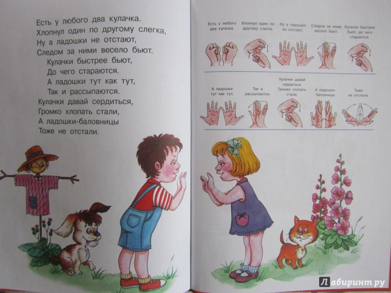 картинка трудолюбивая пчелка по методике расскажи стихи руками подогреватель