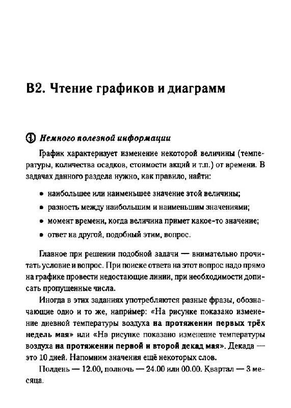 """Иллюстрация 4 из 22 для Математика. Базовый уровень ЕГЭ-2012 (В1-В6). Пособие для """"чайников"""" - Коннова, Дремов   Лабиринт - книги. Источник: Юта"""