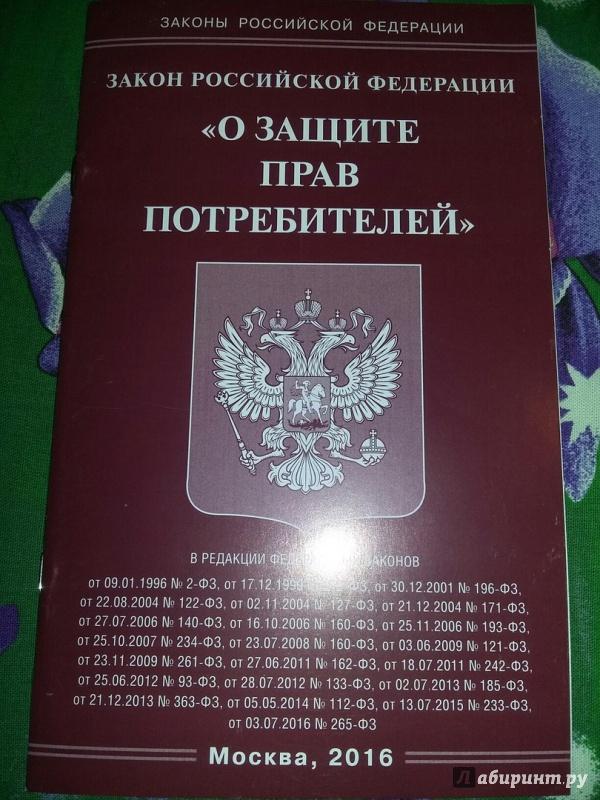 кодекс по правам потребителя