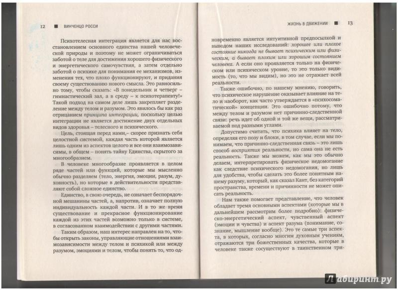 Иллюстрация 3 из 12 для Жизнь в движении. Система Rio Abierto - Винченцо Росси | Лабиринт - книги. Источник: Столетняя  Ольга