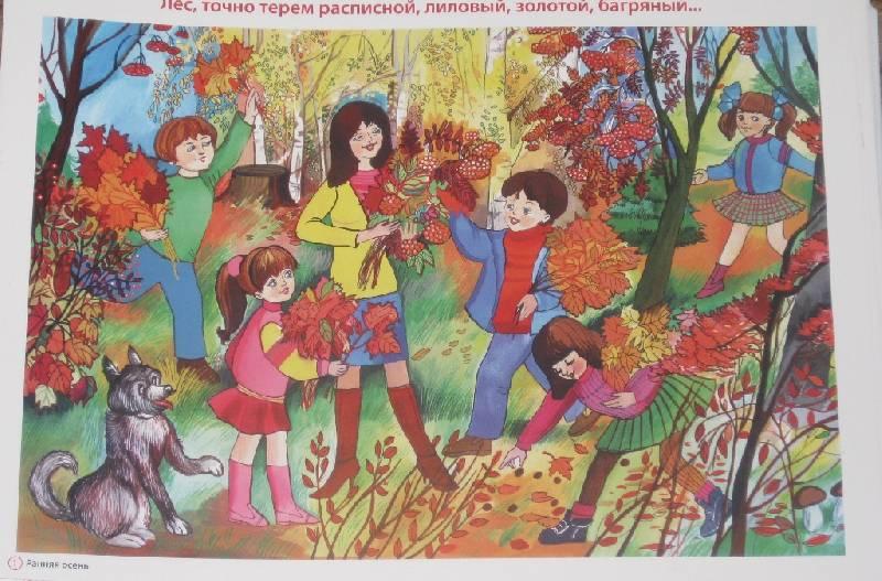 Сюжетные картинки на тему осень в детском саду
