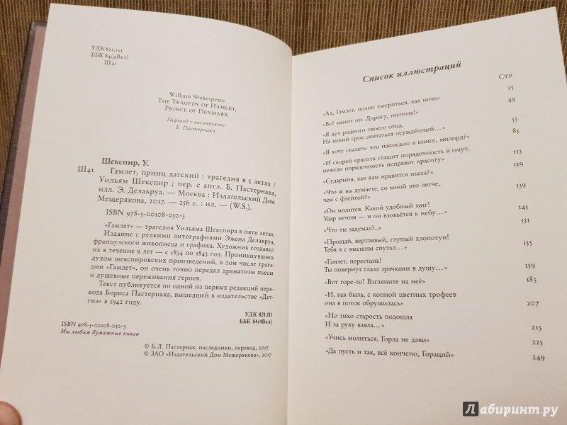 Иллюстрация 10 из 36 для Гамлет, принц датский - Уильям Шекспир | Лабиринт - книги. Источник: Алексей Гапеев