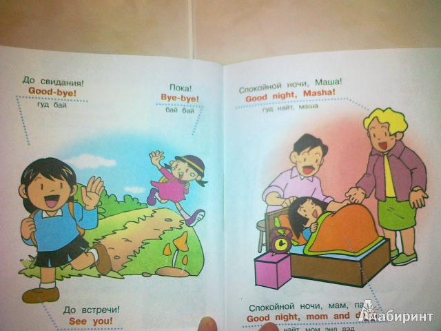 Иллюстрация 6 из 9 для Английский для самых маленьких в картинках | Лабиринт - книги. Источник: Нуги