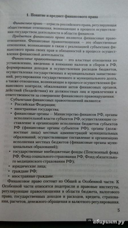 Иллюстрация 6 из 11 для Финансовое право. Конспект лекций - Анастасия Гольдфарб | Лабиринт - книги. Источник: Vatari
