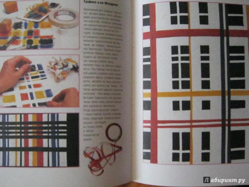 Иллюстрация 9 из 11 для Ткань и краска. Шаблоны, окраска, печать - Траудэл Хартэл | Лабиринт - книги. Источник: Галиахметова  Луиза