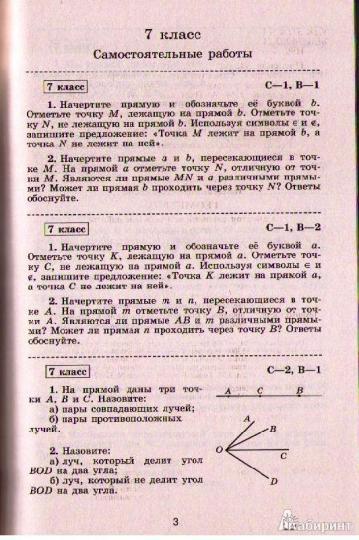 Геометрия контрольные и самостоятельные работы иченская 4942