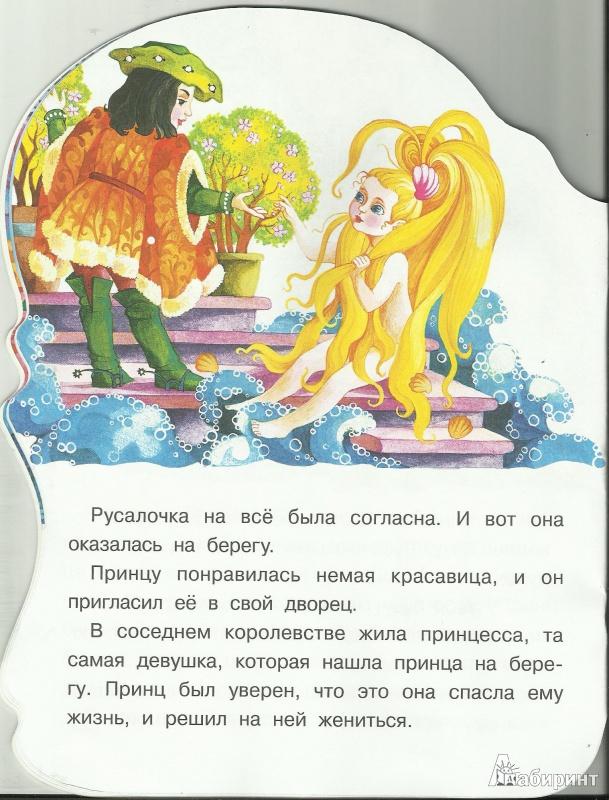 Иллюстрация 3 из 5 для Русалочка | Лабиринт - книги. Источник: С.  Надежда