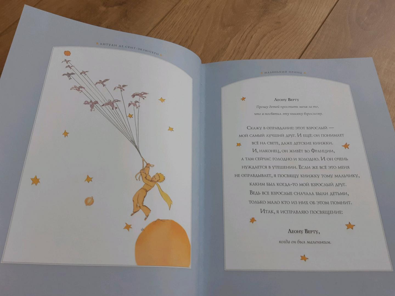 Иллюстрация 76 из 100 для Маленький принц - Антуан Сент-Экзюпери | Лабиринт - книги. Источник: Лабиринт