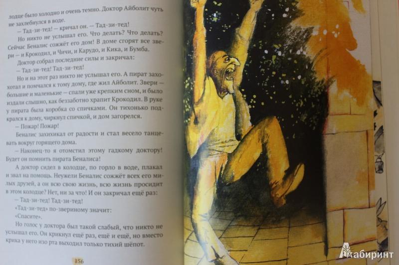 Иллюстрация 45 из 65 для Доктор Айболит - Корней Чуковский   Лабиринт - книги. Источник: so-vanille