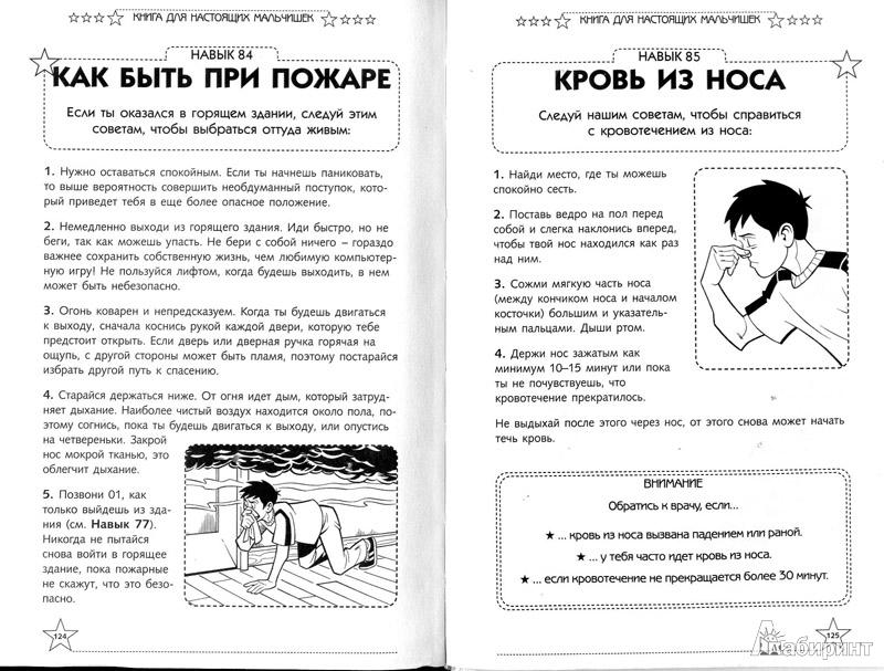 Иллюстрация 16 из 17 для Книга для настоящих мальчишек - Мартин Оливер | Лабиринт - книги. Источник: Черепанова  Людмила