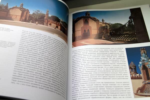 Иллюстрация 11 из 20 для Гауди. Жизнь, посвященная архитектуре - Райнер Цербст   Лабиринт - книги. Источник: Сати