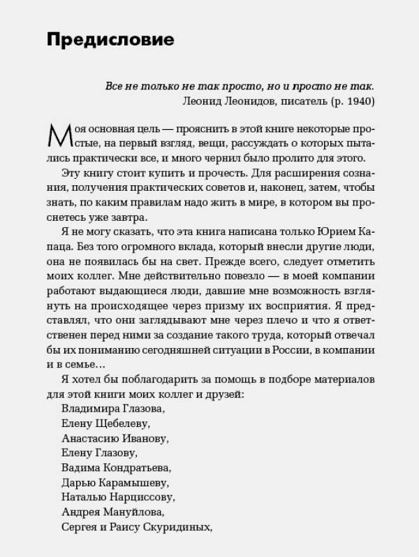 Иллюстрация 4 из 8 для Кризис эпохи гламура - Юрий Капаца | Лабиринт - книги. Источник: Joker