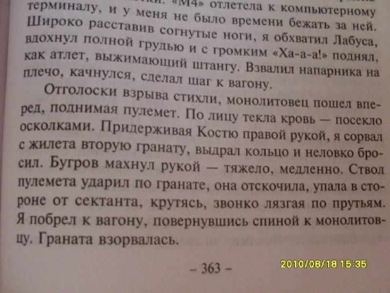 Иллюстрация 8 из 20 для Воины Зоны - Алексей Бобл   Лабиринт - книги. Источник: Lubzhen
