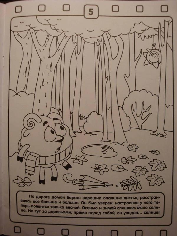 Иллюстрация 2 из 5 для Волшебная раскраска N0722 (Смешарики) - Алексей Лебедев | Лабиринт - книги. Источник: Ogha