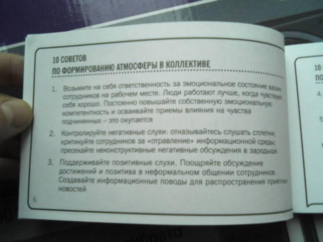Иллюстрация 2 из 12 для 101 совет руководителю - Ирина Киреева | Лабиринт - книги. Источник: Irbis