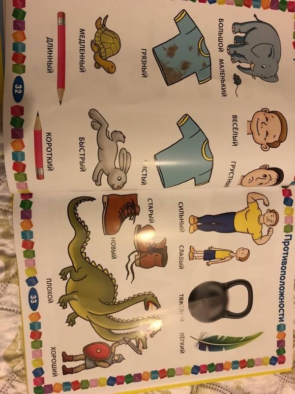 Иллюстрация 15 из 37 для Моя первая книга. Энциклопедия для малышей от 6 месяцев - Тамара Скиба | Лабиринт - книги. Источник: Лабиринт
