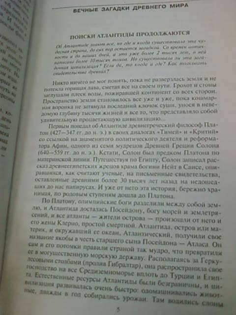 Иллюстрация 3 из 4 для Все величайшие загадки истории - Панкова, Романенко, Вагман, Кузьменко | Лабиринт - книги. Источник: lettrice
