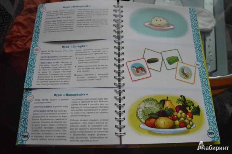 Иллюстрация 10 из 15 для Развивающие игры для детей от 0 до 5 лет | Лабиринт - книги. Источник: Наталья Завражская