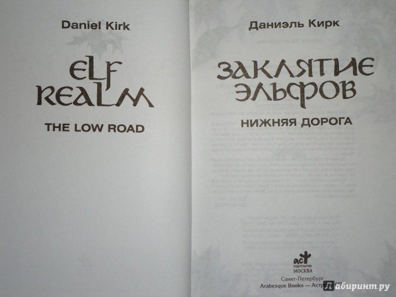 Иллюстрация 16 из 32 для Заклятие эльфов. Нижняя дорога - Даниэль Кирк   Лабиринт - книги. Источник: Danielle