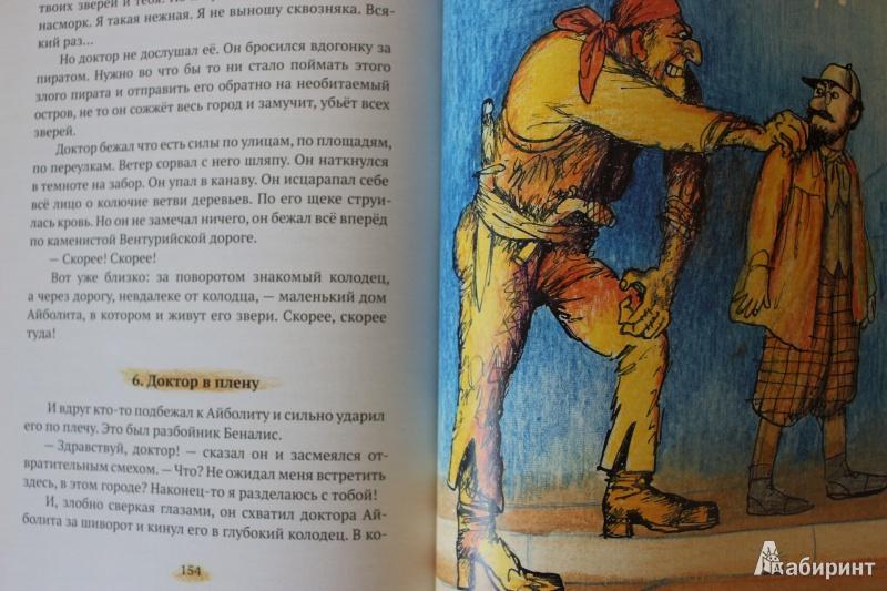 Иллюстрация 44 из 65 для Доктор Айболит - Корней Чуковский | Лабиринт - книги. Источник: so-vanille