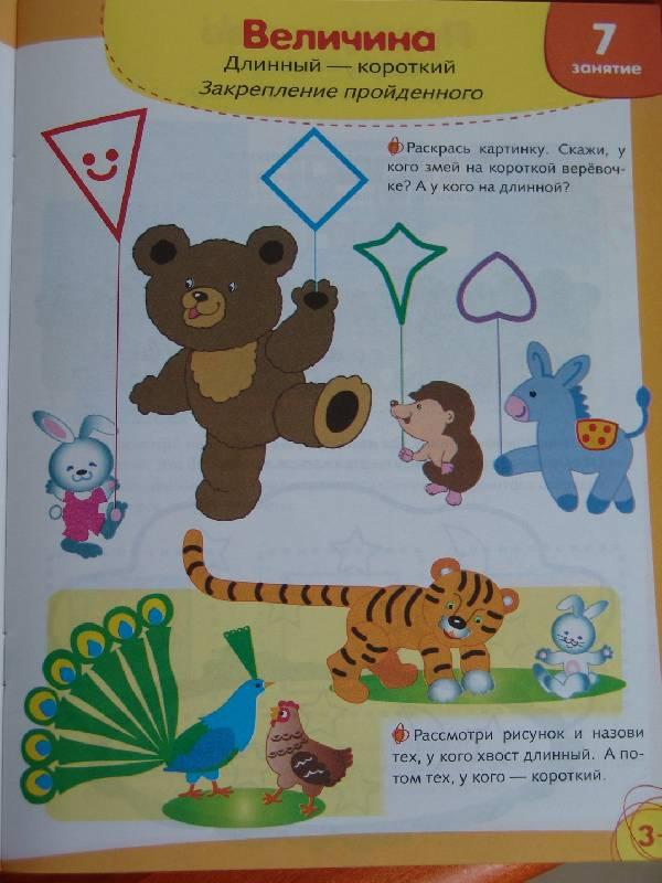 Иллюстрация 10 из 50 для Я учусь считать. Рабочая тетрадь. 3+ - Т. Давыдова | Лабиринт - книги. Источник: Лаванда