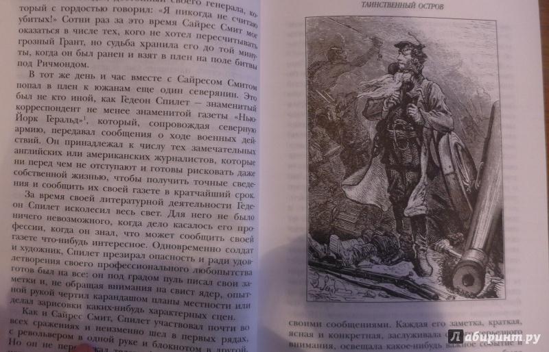 Иллюстрация 27 из 78 для Таинственный остров - Жюль Верн | Лабиринт - книги. Источник: Кондрашева  Анна