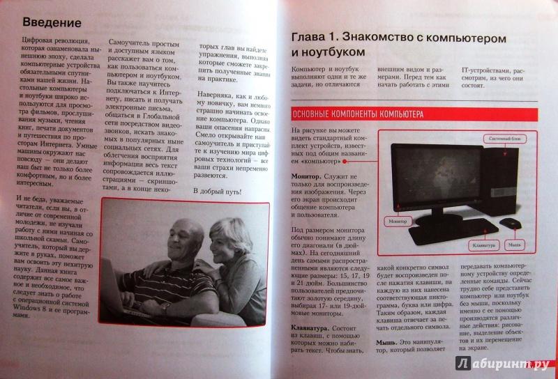 Иллюстрация 7 из 16 для Визуальный самоучитель компьютера и ноутбука для любимых родителей - Виннер, Коптева   Лабиринт - книги. Источник: Соловьев  Владимир