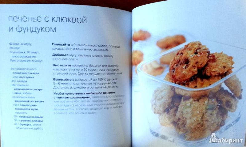 Низкокалорийные диеты книги