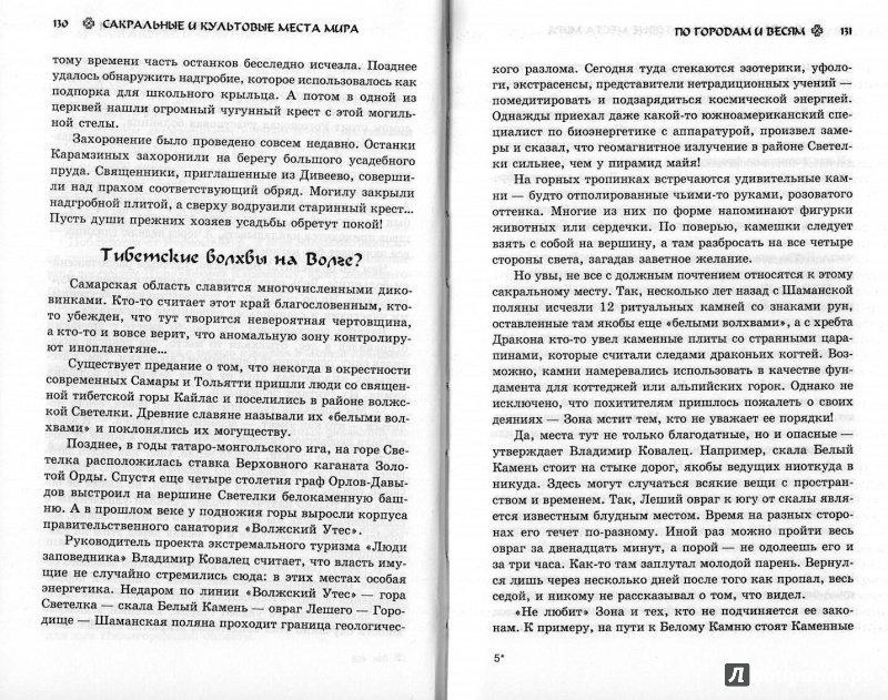 Иллюстрация 15 из 27 для Сакральные и культовые места мира - Супруненко, Шлионская | Лабиринт - книги. Источник: Don Serjio