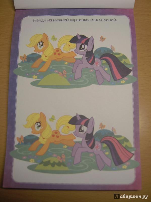 Иллюстрация 1 из 17 для Мой маленький пони. Думаем, рисуем, творим (№1404)   Лабиринт - книги. Источник: Синица