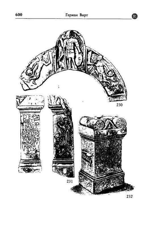 Иллюстрация 30 из 32 для Хроника Ура Линда. Древнейшая история Европы - Герман Вирт | Лабиринт - книги. Источник: Ялина