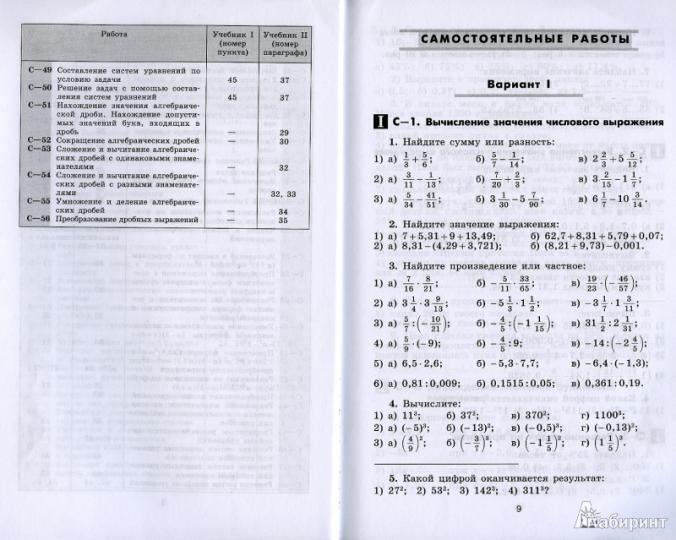 Решить задачу 29 по алгебре 7 класс сайт быстрого решения задач