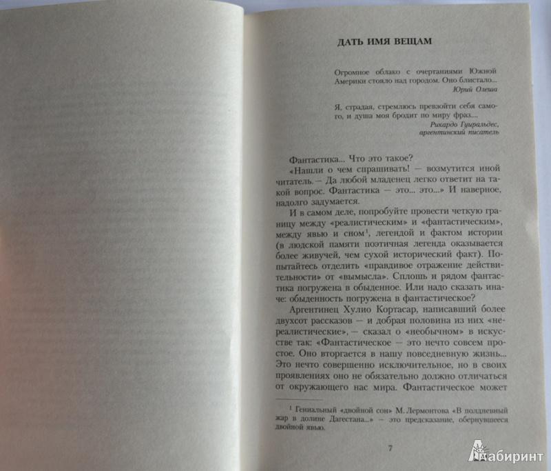 Иллюстрация 5 из 6 для Глаза Иуды | Лабиринт - книги. Источник: Galina